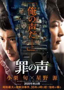 小栗旬×星野源が共演の映画『罪の声』 実力派新キャスト10人発表