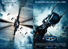 『ダークナイト』IMAX/4Dで公開 『テネット』プロローグも再上映