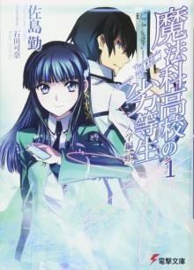 人気ラノベ『魔法科高校の劣等生』シリーズ完結へ 9・10に最終第32巻発売