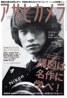 『アサヒカメラ』最終号、異例の緊急重版 大幅の部数増も数日で完売