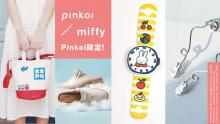 """台湾発の通販サイト「Pinkoi」で、アジア各地の人気デザイナーが""""ミッフィー""""とコラボしたデザインアイテムを販売♩"""