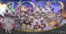 eStream、超本格シューティングゲームアプリ「ゴシックは魔法乙女~さっさと契約しなさい!~」の5周年記念コラボくじを期間限定で「eチャンス!」より販売開始! 【アニメニュース】