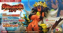 DMM GAMES『英雄*戦姫WW』にて『灼熱の封印獣ガチャ』を開催!新規英雄「キリノエ」が登場。 【アニメニュース】