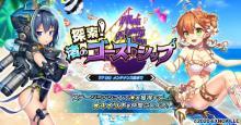DMM GAMES 進軍バトルRPG『要塞少女』本日6月23日より期間限定イベント「探索!渚のゴーストシップ」開催! 【アニメニュース】