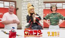 20年ぶり『ロボコン』に芋洗坂係長、高橋ユウ、清水ミチコが出演