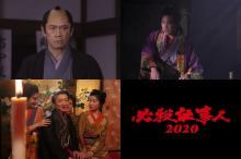 『必殺仕事人2020』杉本哲太、大東駿介、登坂淳一が出演