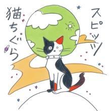 """スピッツ 新曲「猫ちぐら」ジャケ写""""先行""""解禁 初のリモート制作曲「意外とちゃんとできた」"""