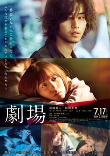 山崎賢人×松岡茉優共演の映画『劇場』7・17公開 Amazonでも同日に配信開始