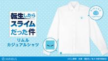『転生したらスライムだった件』のリムル カジュアルシャツの受注を開始! 【アニメニュース】