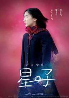 芦田愛菜、6年ぶり主演映画が10月公開 少女の決意を表現したビジュアルも解禁