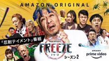 松本人志、Amazon『FREEZE』新シリーズに参戦 チーム対抗戦でせいや、みちょぱら火花