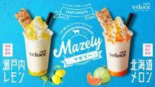 夏の主役は北海道メロン×瀬戸内レモン♩カフェ・ベローチェのソフトクリームシェイクに新作がお目見え♡