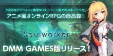 アニメ風オンラインRPG「ソウルワーカー」DMM GAMES版がついにサービス開始! 【アニメニュース】