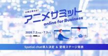 業界支援のオンライン展示会「アニメサミット online for Business」登壇内容を一部発表!~さらにSpatialChatによる日本初の有償版提供も決定~ 【アニメニュース】