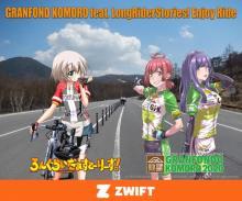 仮想世界でのサイクリングイベント、累計5,000人以上が参加!『 GRANFOND KOMORO feat. LongRiderStories! Enjoy Ride』の開催中!! 【アニメニュース】