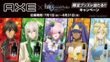 昨年大好評を博したFateシリーズとのコラボレーションがパワーアップ!「AXE × Fate/Grand Order -神聖円卓領域キャメロット- 限定グッズプレゼントキャンペーン」 【アニメニュース】