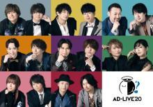 声優舞台劇「AD-LIVE 2020」開催決定、出演者16人発表 鈴村健一、森久保祥太郎、八代拓ら