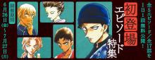 『名探偵コナン公式アプリ』にて、「赤井秀一」ら5名の「初登場エピソード特集」を実施! 【アニメニュース】