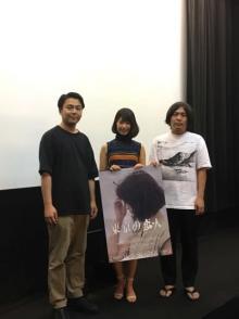 森岡龍&川上奈々美、W主演映画封切りに笑顔「一番うれしい初日」