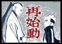 BORUTO-ボルト- NARUTO NEXT GENERATIONS 7月5日から新作放送再開!7月19日より「殻」始動編突入!追加キャストも! 【アニメニュース】