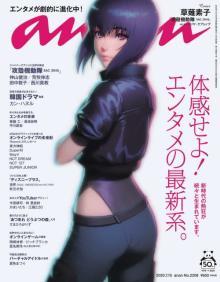 『攻殻機動隊』草薙素子が『anan』表紙に登場 柔らかく女性らしい表情に