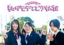 E-girls・山口乃々華が初の歌唱挑戦 映画『私モテ』主題歌を劇中で披露