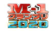 2020年の『M-1』は? 開催概要をライブ配信で発表