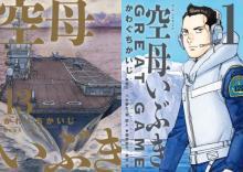 『空母いぶき』完結巻&新シリーズ1巻、同時発売 累計600万部突破