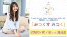 伊藤美来のトレーディングカード10・12発売 弦巻こころ衣装など披露…全102種