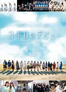日向坂46のドキュメンタリー映画8・7公開 佐々木久美「本当にうれしい」