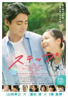 山田孝之が初のシングルファザー役 映画『ステップ』7・17公開