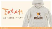 『夏目友人帳』のニャンコ先生 パーカー、ニャンコ先生 BIGジップトートバッグの受注を開始! 【アニメニュース】