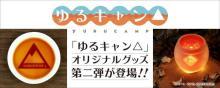 ゆるキャン△ オリジナルグッズ第二弾がキャライフに登場!! 【アニメニュース】