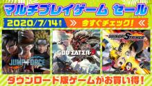 『JUMP FORCE』・『GOD EATER 3』『NARUTO TO BORUTO シノビストライカー』などバンダイナムコエンターテインメントのダウンロード版ゲームが最大72%OFF!! 【アニメニュース】