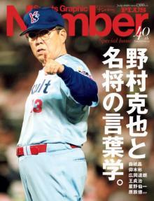 故・野村克也氏ら名将特集の『Number PLUS』が「スポーツ関連」初登場1位 プロ野球関連作品TOP10に6作ランクイン【オリコンランキング】