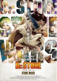 『Dr.STONE』第2期、来年1月放送開始 ティザービジュアル&PV公開で新キャラ登場
