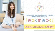 Voice Actor Card Collection VOL.05 伊藤美来 feat.弦巻こころ『みっくす みっく』2020年10月12日(月)発売決定☆ 【アニメニュース】
