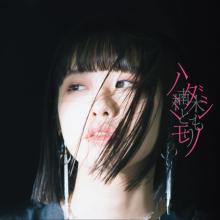 楠木ともり、ソロデビュー曲音源&ジャケ写公開 ヒロイン役『魔王学院の不適合者』ED