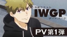 アニメ『池袋ウエストゲートパーク』PV第1弾公開 マコト役のナレーション初披露