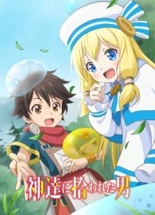 アニメ『神達に拾われた男』10月放送開始 追加キャストにを桑原由気、小野大輔ら