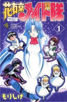 漫画家・もりしげさん死去 代表作は『花右京メイド隊』『こいこい7』