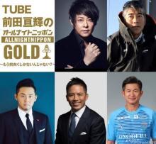 TUBE前田亘輝、5年ぶり『ANN GOLD』 河村隆一との生電話、キングカズからメッセージ
