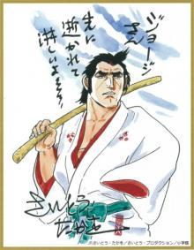 さいとう・たかを氏、高橋留美子氏ら漫画家41人、ジョージ秋山さんをイラストで追悼