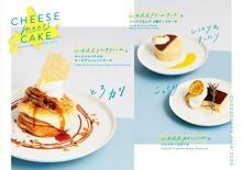 生モンブラン×北海道産チーズのマリアージュ♡ビブリオテークの人気デザートに待望の新作が登場します!