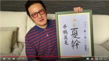 """中村獅童、第2子は男児 名前も発表「""""夏幹(なつき)""""でございます」"""
