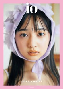小宮有紗、スタイルブック表紙4パターン公開 赤ランジェリーで大人っぽいカットも