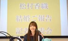 松村香織が結婚生報告 プロポーズは2回されるも「不合格です!」