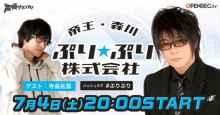 「BLの帝王」森川智之さんが声優専門誌『声優グランプリ』と組んだ新感覚声優朗読番組!動画配信プラットフォーム『OPENREC.tv』で7月4日(土)20時より放送開始! 【アニメニュース】