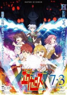 TVアニメ「ド級編隊エグゼロス」Blu-ray&DVD 第1巻 情報解禁! 【アニメニュース】