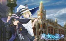 テレビアニメ『魔女の旅々』2020年10月より放送スタート!エンディングテーマはChouChoに決定 【アニメニュース】
